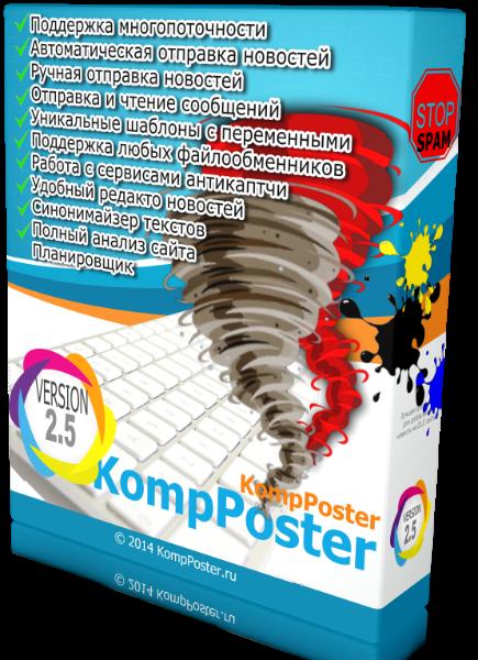 KompPoster 3.0.2 публікації на UCOZ і DLE сайти