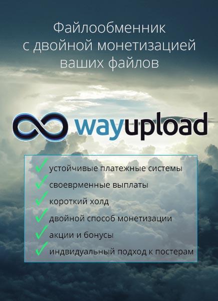 WayUpload.com – файлобменник с двойной монетизацией файлов и стабильным выплатами.